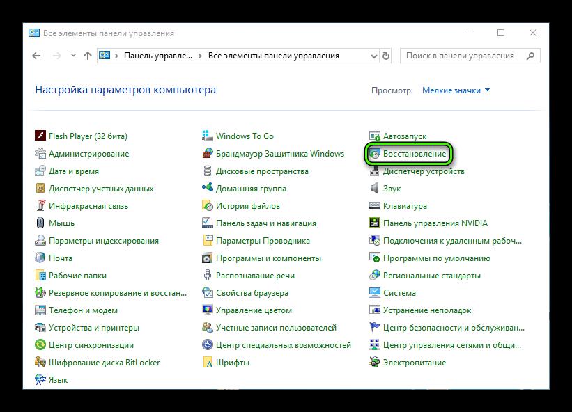 Элемент Восстановление в Панели управления Windows 10
