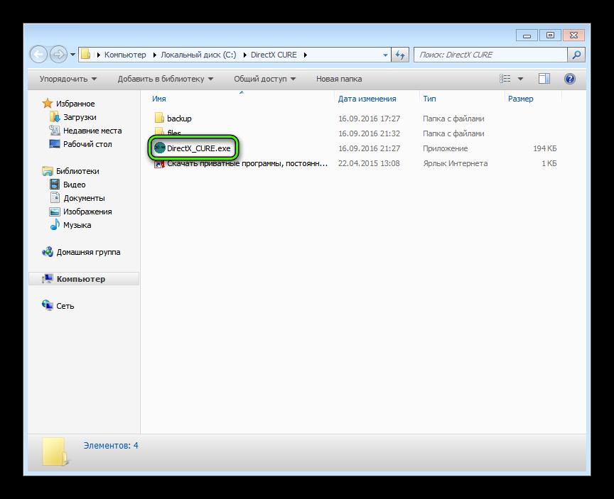 Файл DirectX_CURE.exe в Проводнике