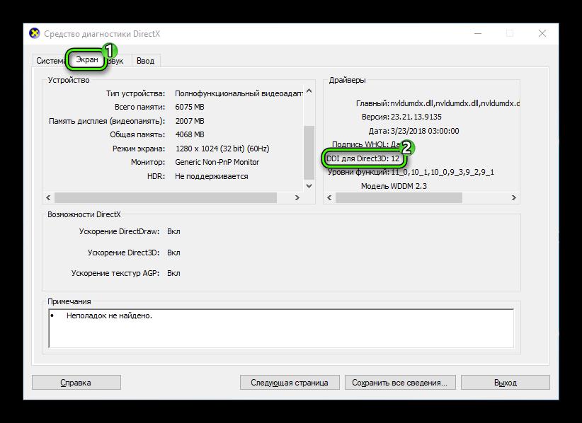 Графа DDI для Direct3D в утилите DxDiag
