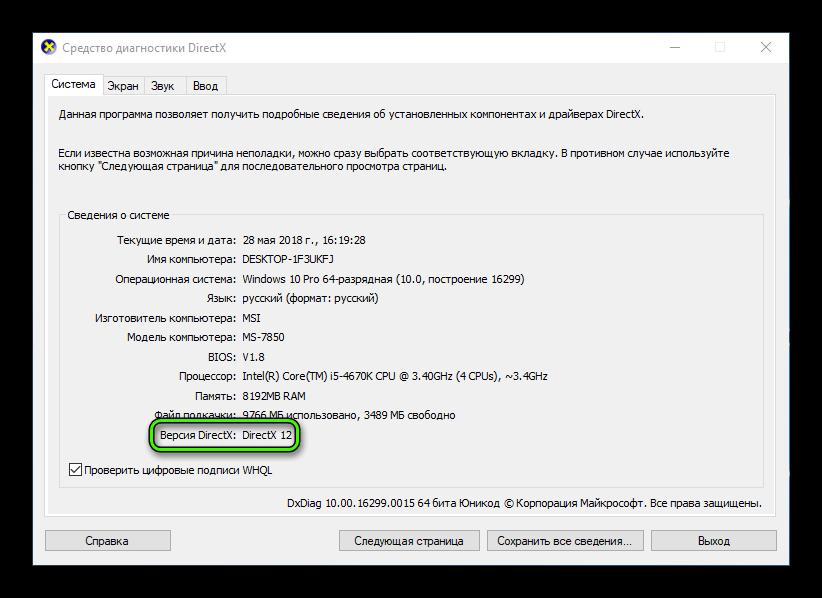 Графа Версия DirectX в утилите DxDiag
