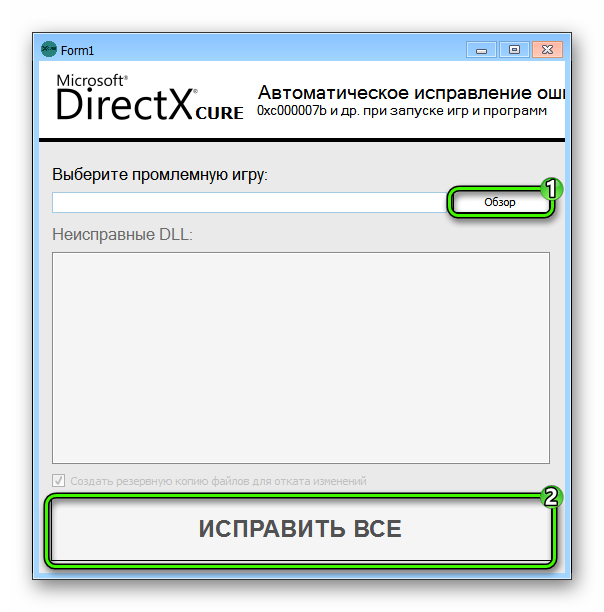 Использование DirectX CURE