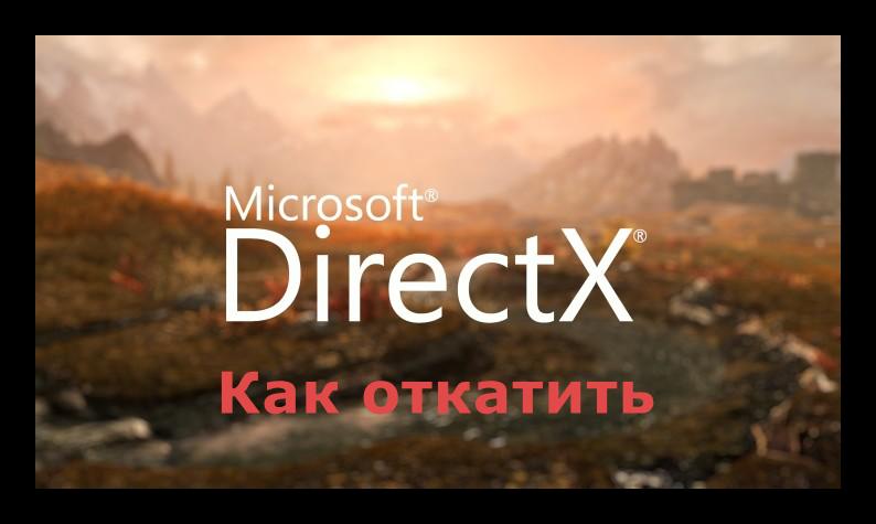 Картинка Как откатить DirectX