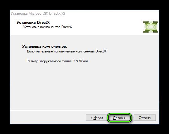 Кнопка Далее при установке последней версии DirectX
