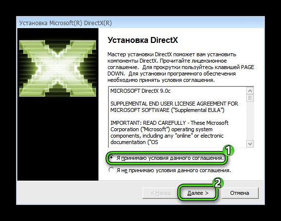 Начало инсталляции DirectX 9 на Windows 7