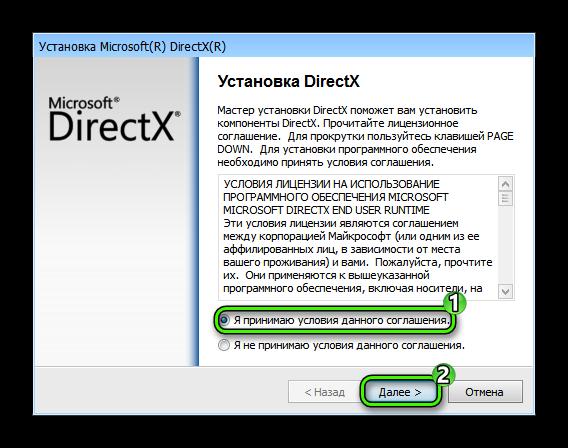 Начало обновления DirectX