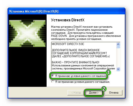 Начало установки DirectX 9 на Windows XP