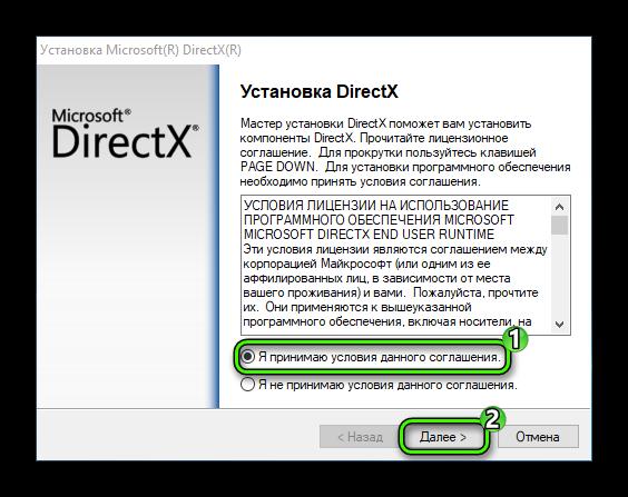 Начало установки последней версии DirectX