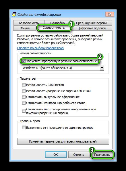 Настройки совместимости для dxwebsetup