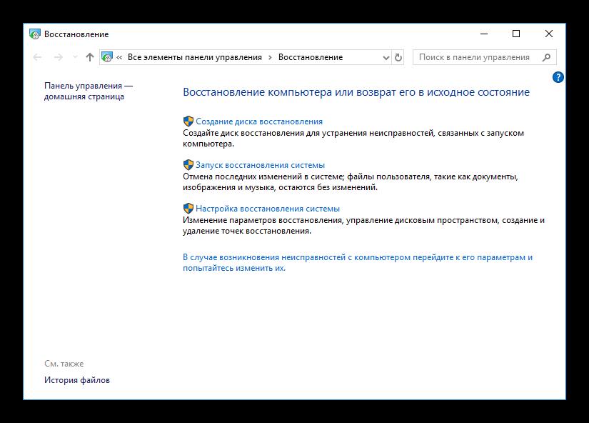 Окно восстановления Windows 10