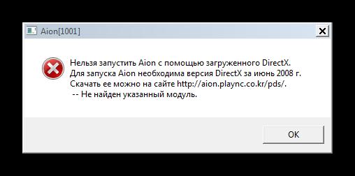 Ошибка DirectX при запуске Aion