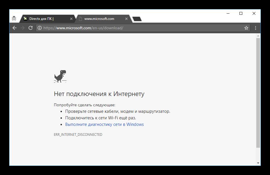 Ошибка Нет подключения к Интернету в браузере