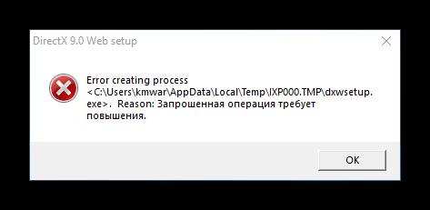 Ошибка при открытии программы DirectX Update