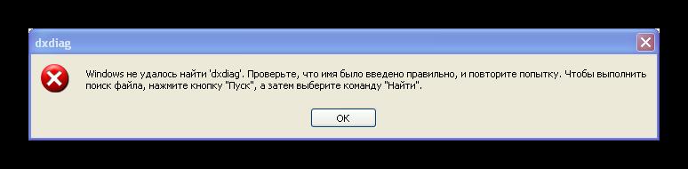 Ошибка при запуске DxDiag на Windows XP