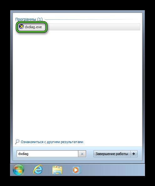 Поиск утилиты dxdiag в меню Пуск на Windows 7