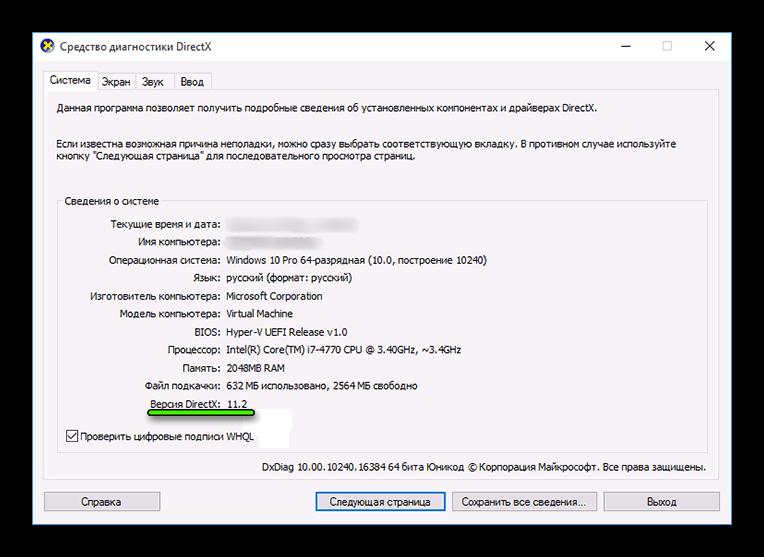 Предустановленная версия DirectX в Windows 10
