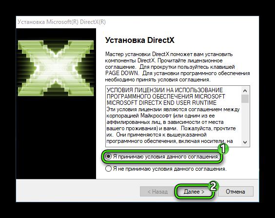 Продолжение установки DirectX 2008