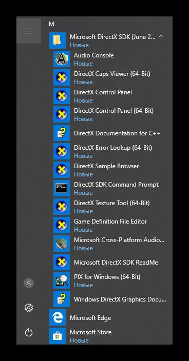 Раздел Microsoft DirectX SDK в меню Пуск