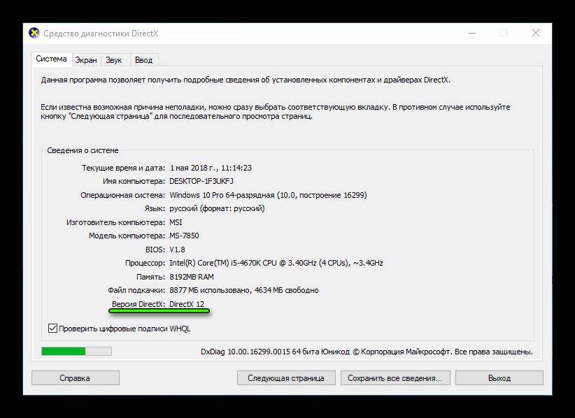 Сведения о DirectX в DxDiag