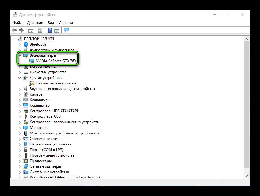 Сведения о видеоадаптере в Диспетчере устройств Windows