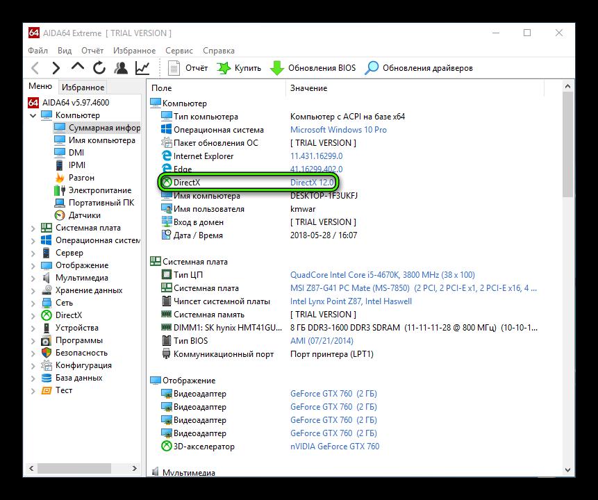 Версия DirectX в AIDA64