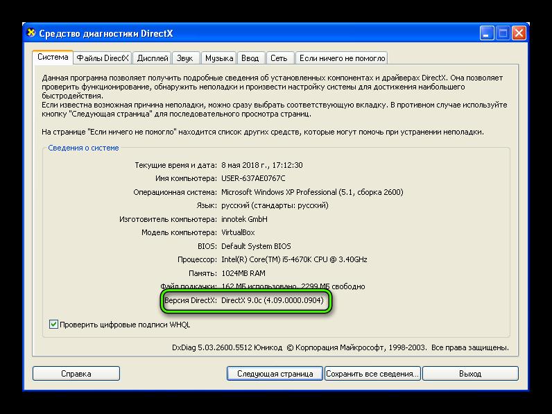 Версия DirectX в Windows XP