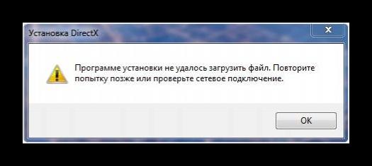 Вид ошибки Не удалось загрузить файл DirectX