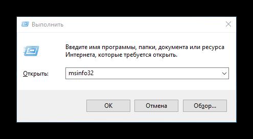Ввод команды msinfo32 в приложении Выполнить