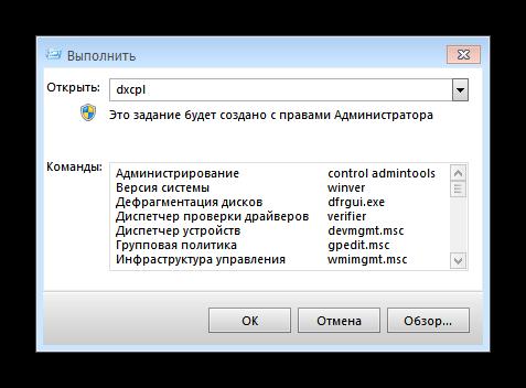 Запуск dxcpl на Windows 7