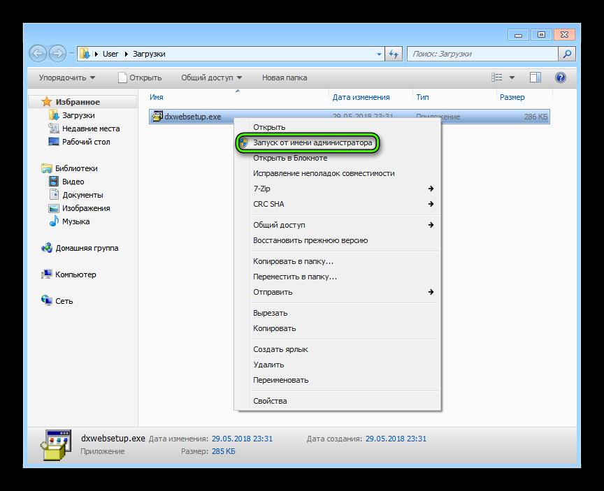 Запуск от имени администратора для dxwebsetup.exe на Windows 7