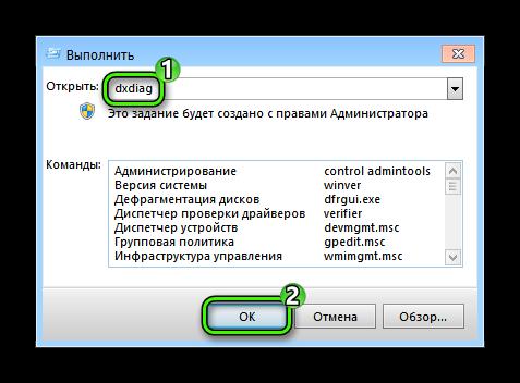 Запуск средства dxdiag через диалоговое окно Выполнить