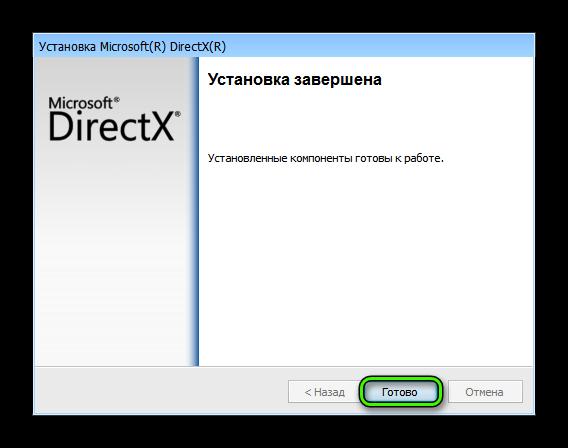 Завершение обновления DirectX