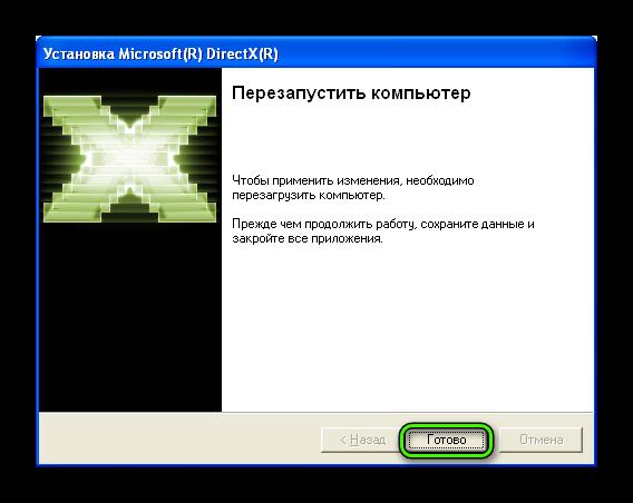 Завершение установки DirectX 9 на Windows XP
