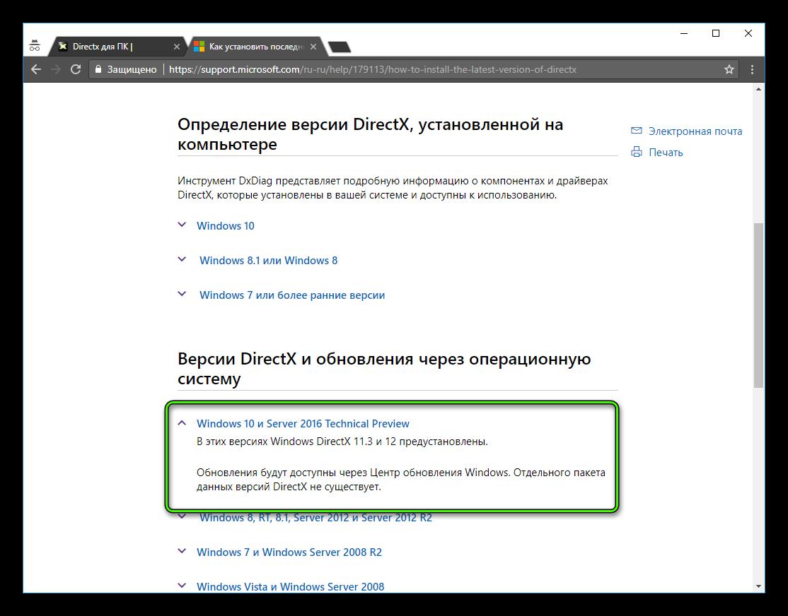 Скачать бесплатно directx 12 для windows 10 — важные нюансы.